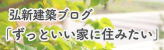 弘新建築ブログ